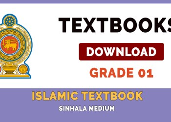 Grade 1 islamic textbook Sinhala Medium