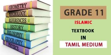 Grade 11 Islamic Textbook in Tamil Medium - New Syllabus