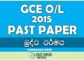 2015 O/L Buddhism Past Paper | Sinhala Medium