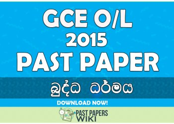 2015 O/L Buddhism Past Paper | Sinhala Medium