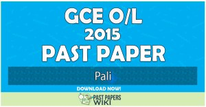 2015 O/L Pali Past Paper | English Medium