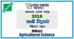 2018 A/L Agriculture Marking Scheme | Sinhala Medium