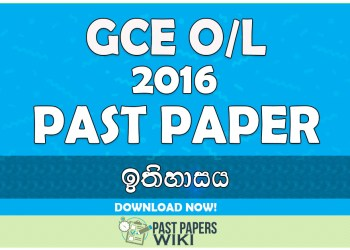 2016 O/L History Past Paper | Sinhala Medium