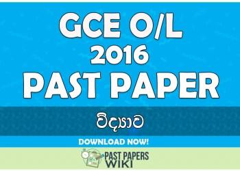 2016 O/L Science Past Paper | Sinhala Medium