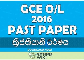 2016 O/L Christianity Past Paper | Sinhala Medium