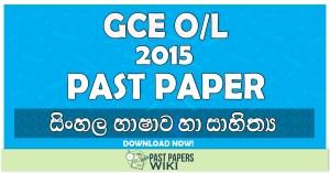 2015 O/L Sinhala Language & Literature Past Paper | Sinhala Medium