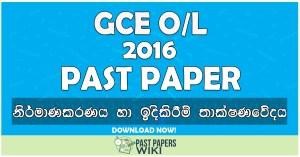 2016 O/L Design & construction Technology Past Paper   Sinhala Medium