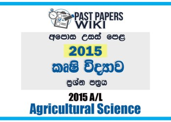 2015 A/L Agriculture Past Paper | Sinhala Medium