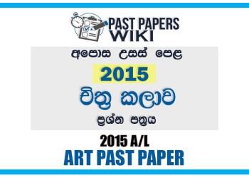 GCE A/L Art Past Paper In Sinhala Medium – 2015GCE A/L Art Past Paper In Sinhala Medium – 2015