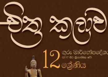 Grade 12 A/L Art Teachers Guide | Sinhala medium
