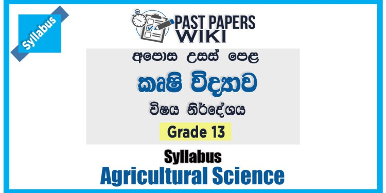 Grade 13 A/L Agricultural Science syllabus (2017) | English Medium