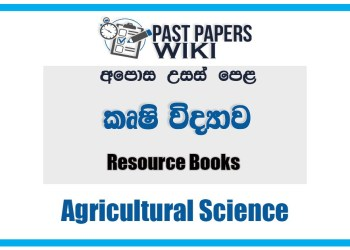 A/L Agriculture Resource Books | Sinhala medium