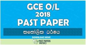 2018 O/L Christianity Past Paper   Sinhala Medium