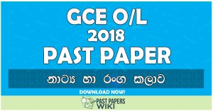 2018 O/L Drama & Theater Past Paper | Sinhala Medium