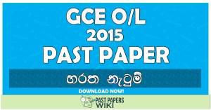 2015 O/L Bharatha dance Past Paper   Sinhala Medium