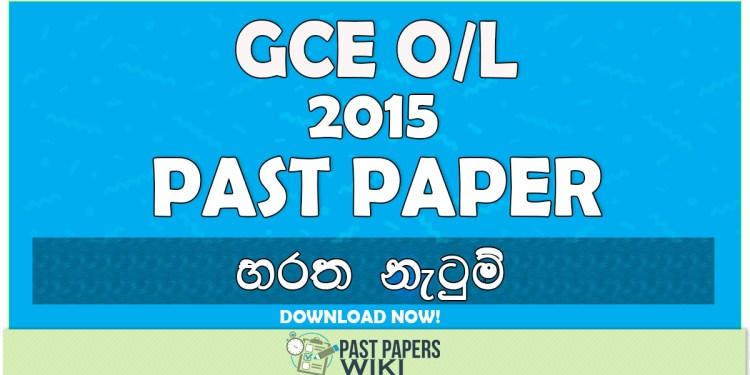 2015 O/L Bharatha dance Past Paper | Sinhala Medium