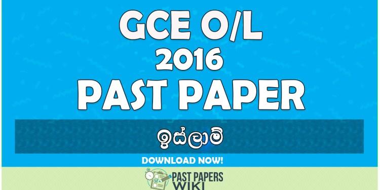 2016 O/L Islam Past Paper | Sinhala Medium