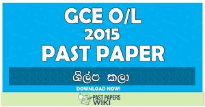 2016 O/L Arts & Crafts Past Paper | Sinhala Medium