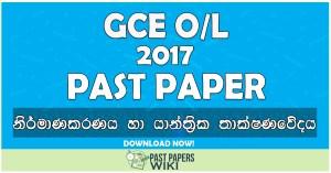 2017 O/L Design and Mechanical Technology Past Paper | Sinhala Medium