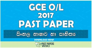 2017 O/L Sinhala Language & Literature Past Paper | Sinhala Medium