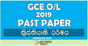 2019 O/L Christianity Past Paper   Sinhala Medium