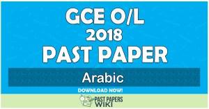 2018 O/L Arabic Past Paper | English Medium