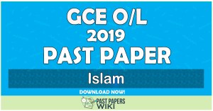 2019 O/L Islam Past Paper | Tamil Medium