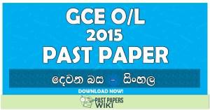 2015 O/L Second Language - Sinhala Past Paper | Sinhala Medium