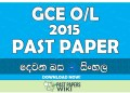 2015 O/L Second Language - Sinhala Past Paper | Sinhala Medium