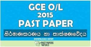 2015 O/L Design & Technology Past Paper | Sinhala Medium