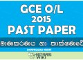 2015 O/L Design & Technology Past Paper | Sinhala Medium