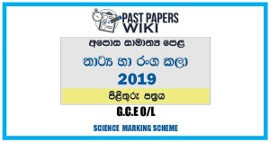 2019 O/L Drama & Theater Marking Scheme | Sinhala Medium
