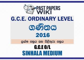 2016 O/L Maths Past Paper and Answers | Sinhala Medium