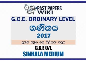 2017 O/L Maths Past Paper and Answers | Sinhala Medium