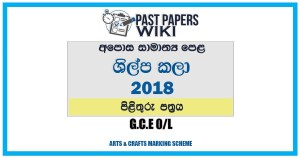 2018 O/L Arts & Crafts Marking Scheme | Sinhala Medium
