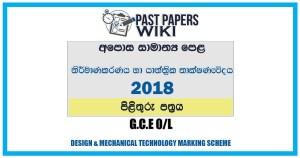 2018 O/L Design & Mechanical Technology Marking Scheme | Sinhala Medium
