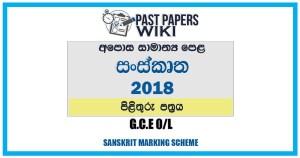 2018 O/L Sanskrit Marking Scheme | Sinhala Medium