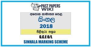 2018 O/L Sinhala Language & Literature Marking Scheme | Sinhala Medium