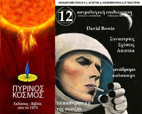 Pyrinos_12