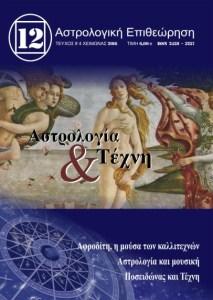 Τεύχος4_12ΑστρολογικήΕπιθεώρηση