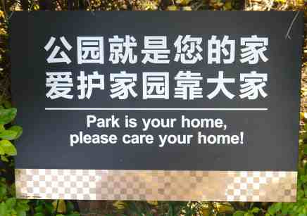 jialing-park-14