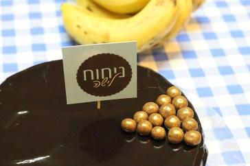 עוגת שוקולד בננה - פסגת הקונדיטוריה הצרפתית
