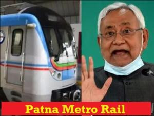 Patna Metro Rail Project
