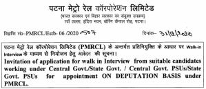 PMRCL Vacancy Recruitment 2021