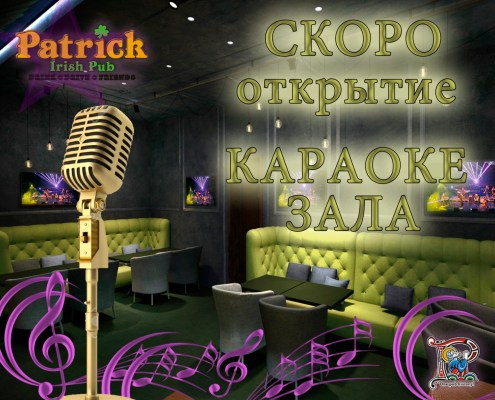 Patrick Irish Pub открытие КАРАОКЕ ЗАЛА