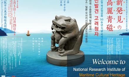 Manual de Conservación Arqueológica Marítima de Corea – En pdf libre.