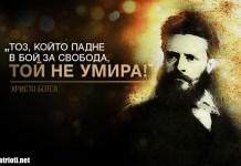 На 2 юни отдаваме почит на големия поет-революционер Христо Ботев
