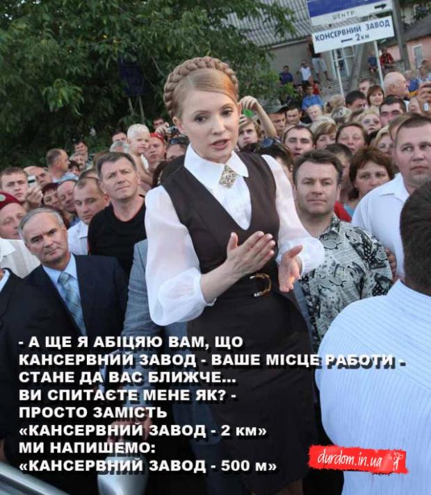ЮВТ - приклад класичного популіста. Фото: site.ua.