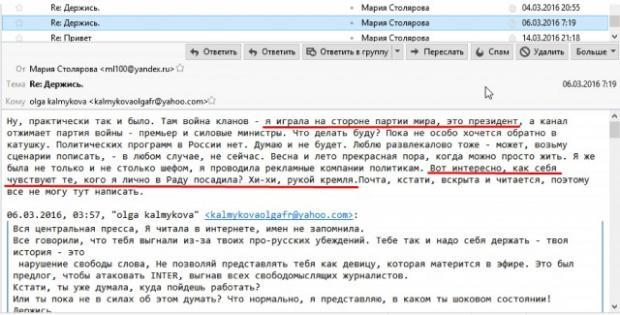 "Секретні матеріали: ""Подлинный хозяин ""Интера"" - это Путин"", - відомий блогер"