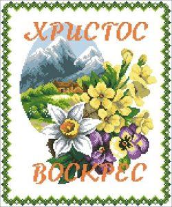 Gráfico de punto de cruz para descargar GRATIS en PDF, imprimir y bordar paisaje florido en verano